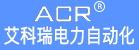 郑州艾科瑞电力自动化技术有限公司