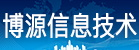 河南博源信息技术发展有限公司