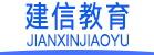 河南建信教育科技有限公司