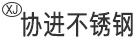 河南协进不锈钢制品有限公司