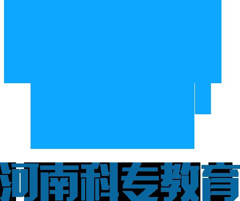 河南科专教育信息咨询有限公司