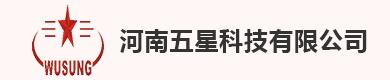河南五星科技有限公司